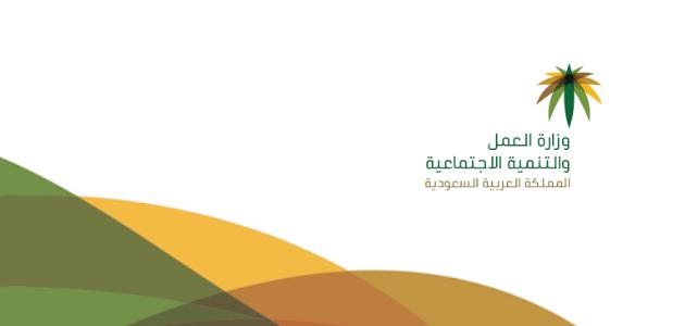 نظام العمل السعودي الجديد