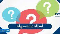 أسئلة عامة سهلة واجابتها