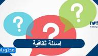 اسئلة ثقافية منوعة 2020