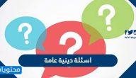 اسئلة دينية عامة .. اهم الاسئلة الدينية واكثرها شيوعا