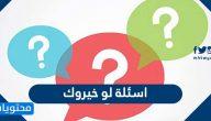 اسئلة لو خيروك محرجة مكتوبة وصعبه وسهله جديدة