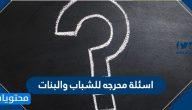 اسئلة محرجه للشباب والبنات