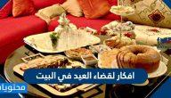 افكار لقضاء العيد في البيت