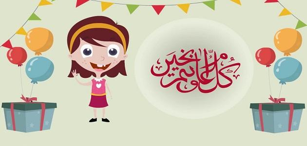 افكار منزلية لتسلية الابناء في العيد