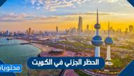 الحظر الجزئي في الكويت … قرارات الحظر الجزئي في الكويت