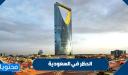 الحظر في السعودية .. رفع الحظر في السعودية 1441-2020