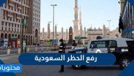 السعودية رفع الحظر .. قرارات رفع الحظر الجديدة في السعودية 1441