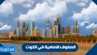 الصفوف الامامية في الكويت … تكريم الصفوف الامامية في الكويت