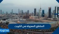 المناطق المعزولة في الكويت بعد قرار الحظر الجزئي في الكويت 2020