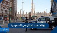 اوقات فك الحظر في السعودية 1441