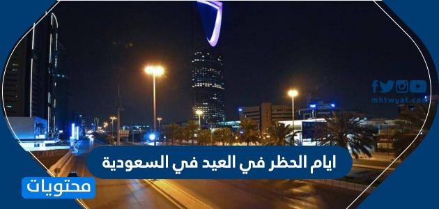 ايام الحظر في العيد في السعودية