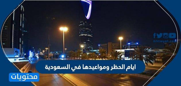 ايام الحظر ومواعيدها في السعودية 1441-2020
