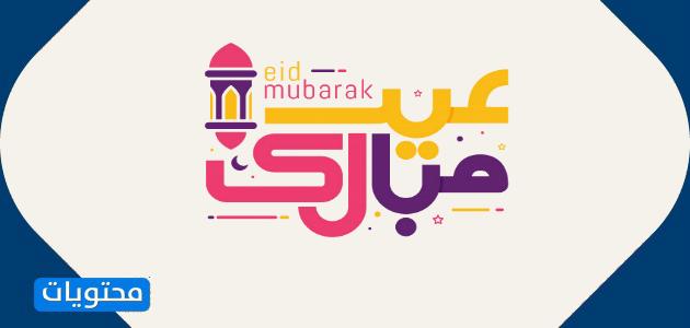 بطاقة تهنئة بالعيد 2020 بطاقات تهنئة بالعيد السعيد للاصدقاء والعائلة موقع محتويات