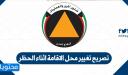 تصريح تغيير محل الاقامة اثناء الحظر في الكويت 2020 .. تصريح خروج مؤقت الى الشاليهات والجواخير