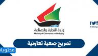 تصريح جمعية تعاونية في الكويت moci.shop