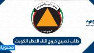 تصريح خروج اثناء الحظر الكلي في الكويت curfew permit kuwait