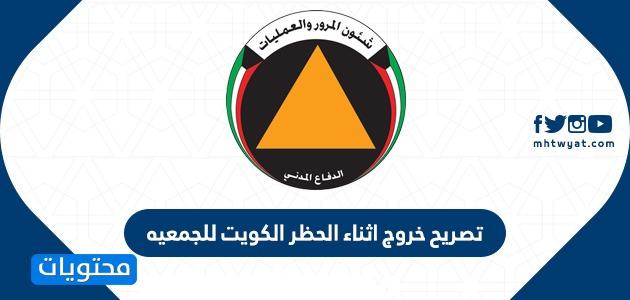 تصريح خروج اثناء الحظر الكويت للجمعيه