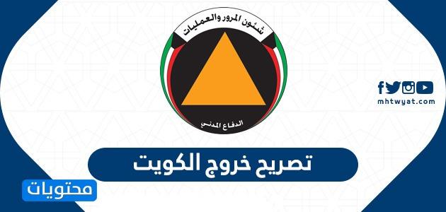 تصريح خروج اثناء الحظر في الكويت ( تصريح خروج للمستشفى – تصريح خروج للجمعية  )