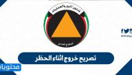 تصريح خروج اثناء الحظر في الكويت curfew permits