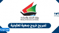 تصريح خروج جمعية تعاونية في الكويت moci shop