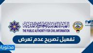 تصريح عدم تعرض .. تفعيل تصريح عدم التعرض وزارة الداخلية الكويت curfew.paci.gov.kw