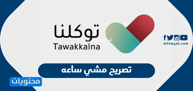 تصريح مشي ساعه … تصريح ساعة مشي داخل الحي من توكلنا للتصاريح