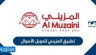 تطبيق المزيني لتحويل الاموال في الكويت
