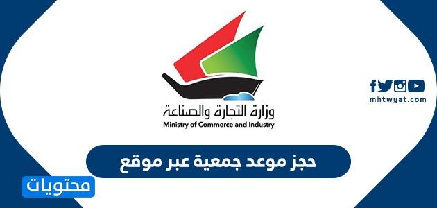 حجز موعد جمعية عبر موقع www.moci.shop