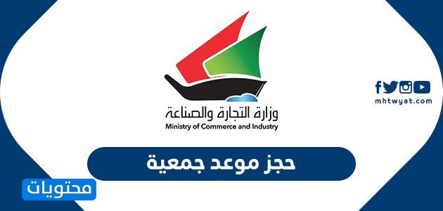 حجز موعد جمعية .. رابط حجز موعد جمعية www.moci.shop