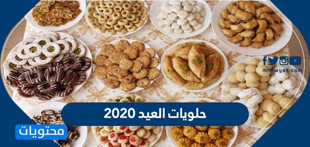 حلويات العيد 2020