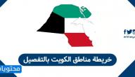 خريطة مناطق الكويت بالتفصيل
