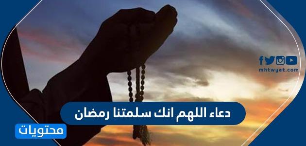 دعاء اللهم انك سلمتنا رمضان ونحن في احسن حال