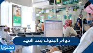 دوام البنوك بعد العيد في السعودية 1441-2020