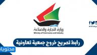 رابط تصريح خروج جمعية تعاونية في الكويت www.moci.shop