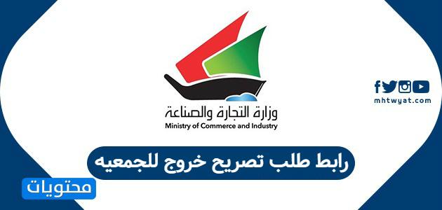 رابط طلب تصريح خروج للجمعيه الكويت www moci shop kuwait