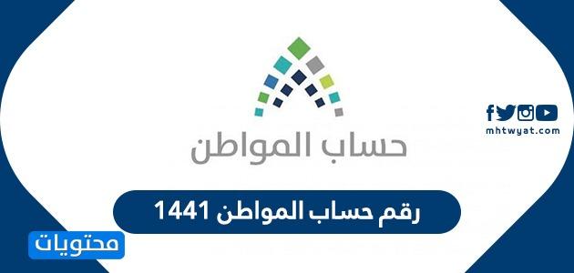 رقم حساب المواطن 1441