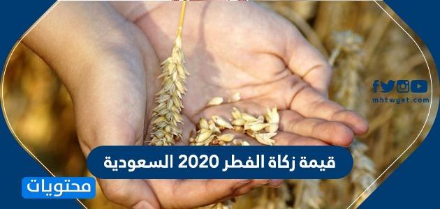 زكاة الفطر في السعودية 2020-1441