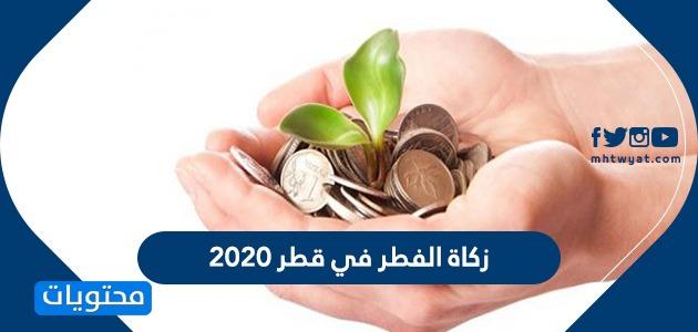 زكاة الفطر في قطر 2020