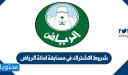شروط الاشتراك في مسابقة امانة الرياض لافضل صورة وفيديو لعيد الفطر المبارك