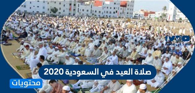 صلاة العيد في السعودية 2020 .. متى موعد صلاة العيد في السعودية