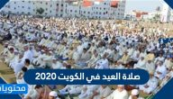 صلاة العيد في الكويت 2020 .. متى موعد صلاة العيد في الكويت