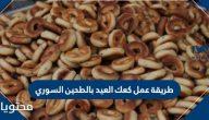 طريقة عمل كعك العيد بالطحين السوري
