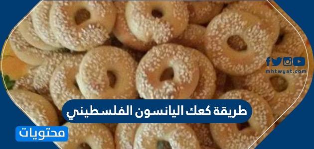 طريقة كعك اليانسون الفلسطيني