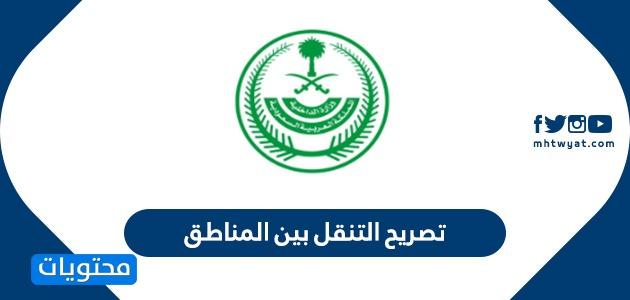 طلب تصريح التنقل بين المناطق وزارة الداخلية الأمن العام .. رابط تصريح التنقل بين المناطق
