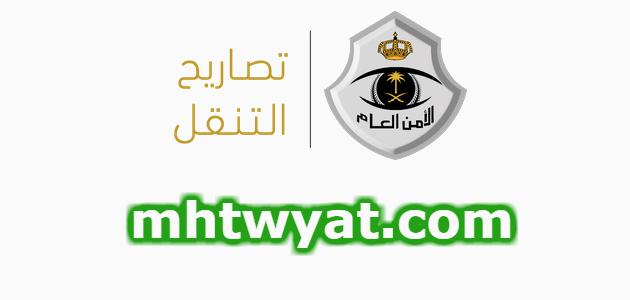 طلب تصريح تنقل بين المدن السعودية