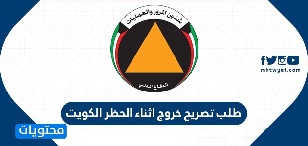 طلب تصريح خروج اثناء الحظر الكويت curfew paci