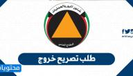 طلب تصريح خروج اثناء الحظر الكويت curfew.paci.gov.kw
