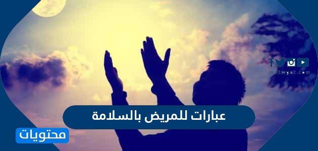 عبارات للمريض بالسلامة عبارات الحمدلله على السلامة للمريض موقع محتويات