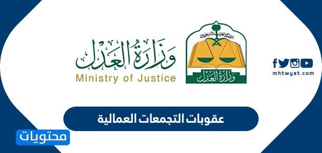 عقوبات التجمعات العمالية في السعودية