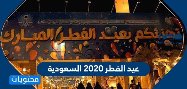 عيد الفطر 2020 السعودية … اول ايام العيد الفطر المبارك 1441